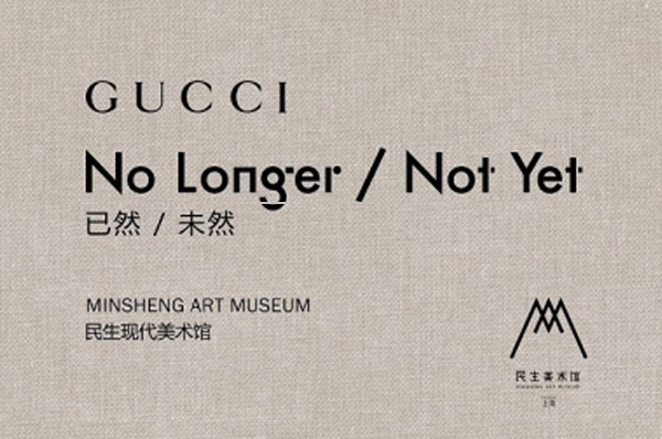 sound design for Gucci Exhibition at Minsheng Art Gallery Shanghai